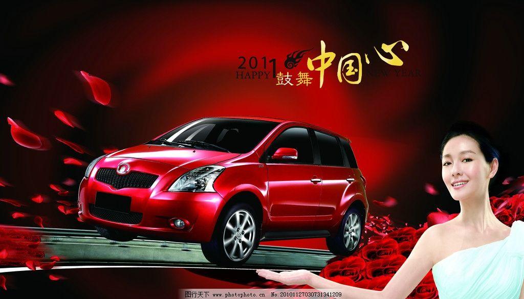 长城汽车宣传 明星 美女 花瓣 红色背景 鼓舞中国心 国内广告设计