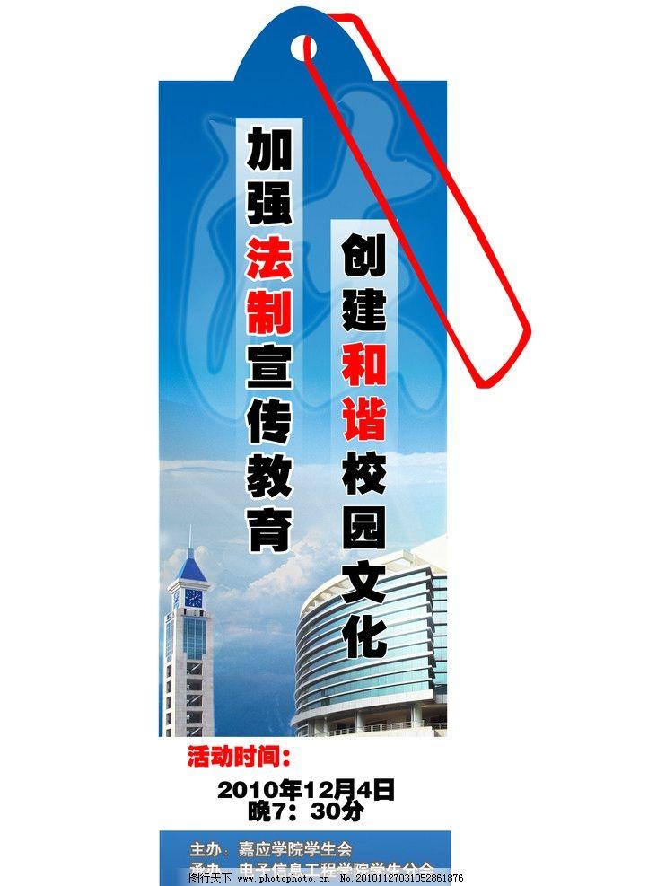 书签 法制 宣传 教育 和谐 校园 其他模版 广告设计模板 源文件 300