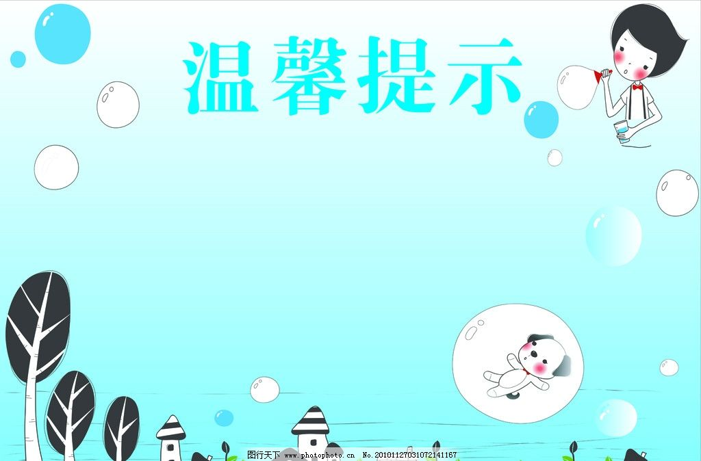 温馨提示 温馨提示背景 温馨提示模板 背景素材 蓝色背景 卡通 卡通