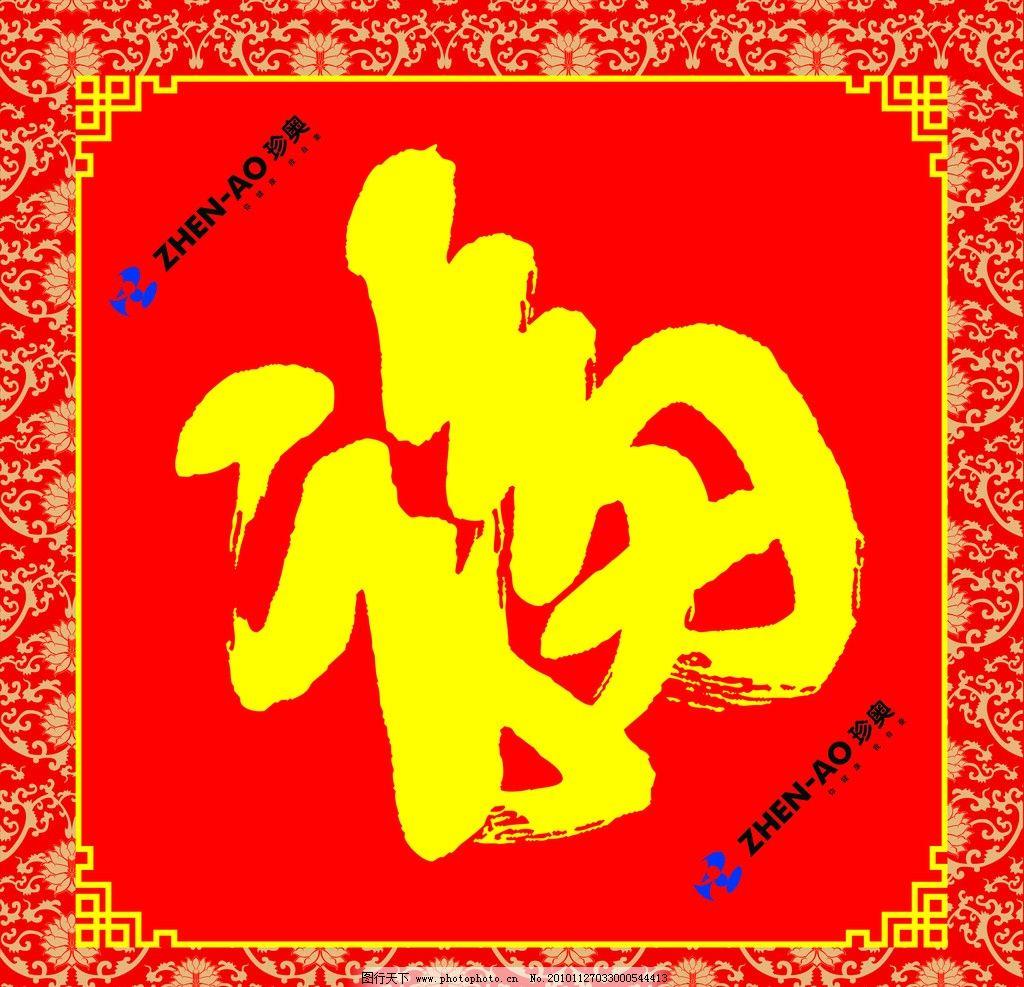 福字 兔年福字 珍奥 底纹 花纹 边框 psd分层素材 源文件 300dpi psd
