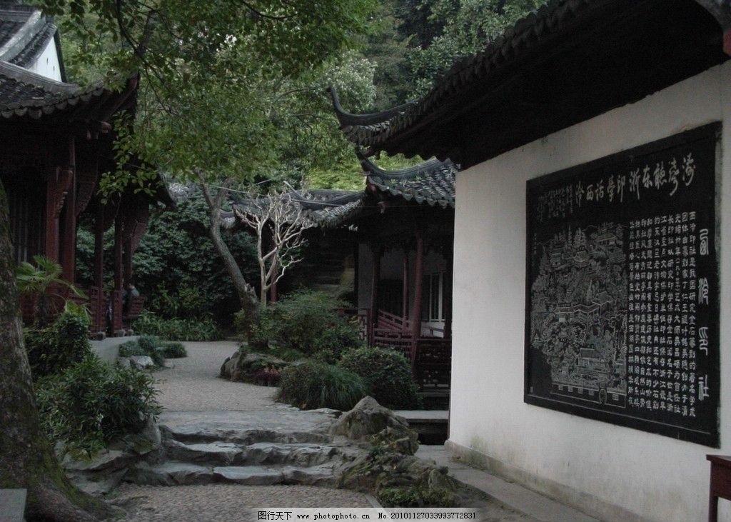 苏州园林 植物 黑板 石头 旅游拍摄 景观设计 风景拍摄 园林设计 国内