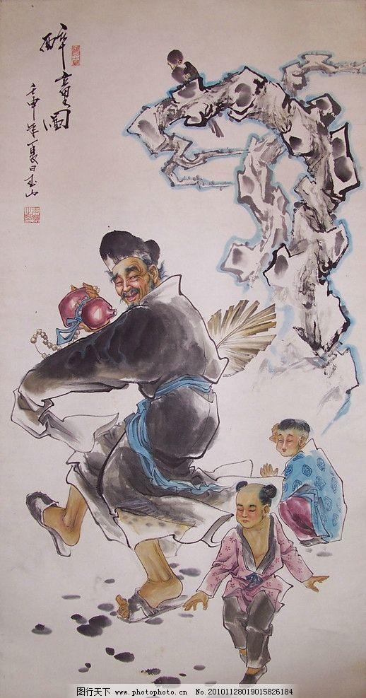 醉童图 中国画 工笔画 人物画 画家 范玉山 济公 道济 和尚