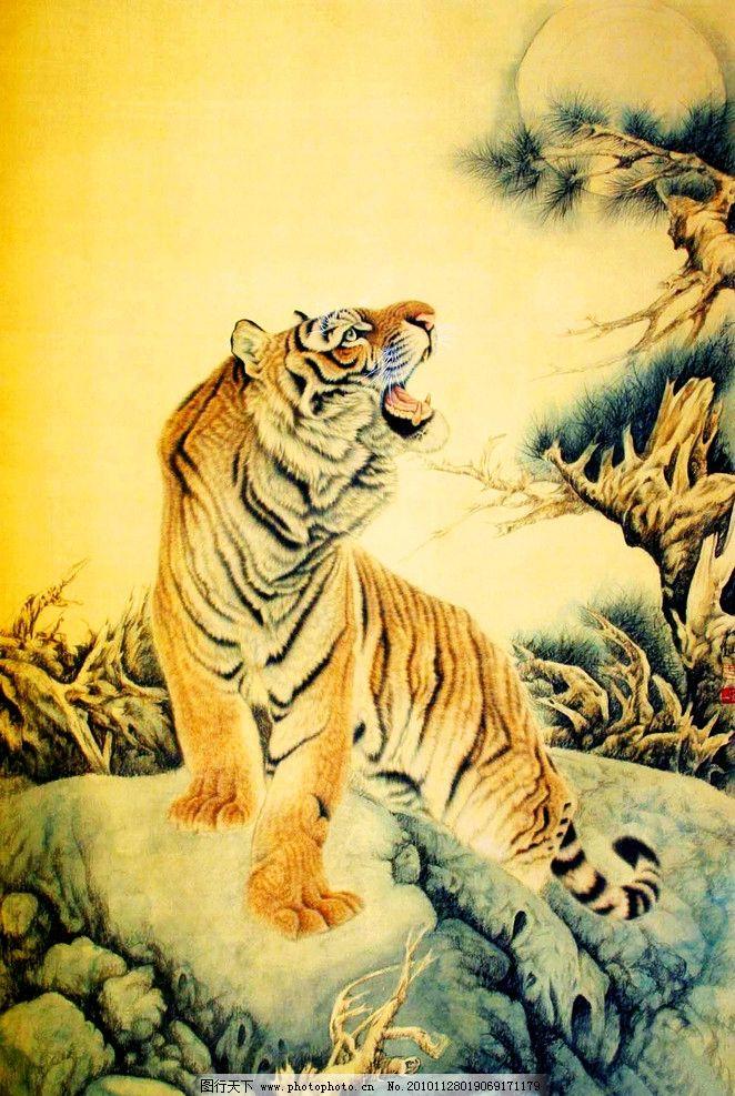 虎啸图 绘画 中国画 工笔重彩画 动物 猛兽 老虎 吼叫 山地