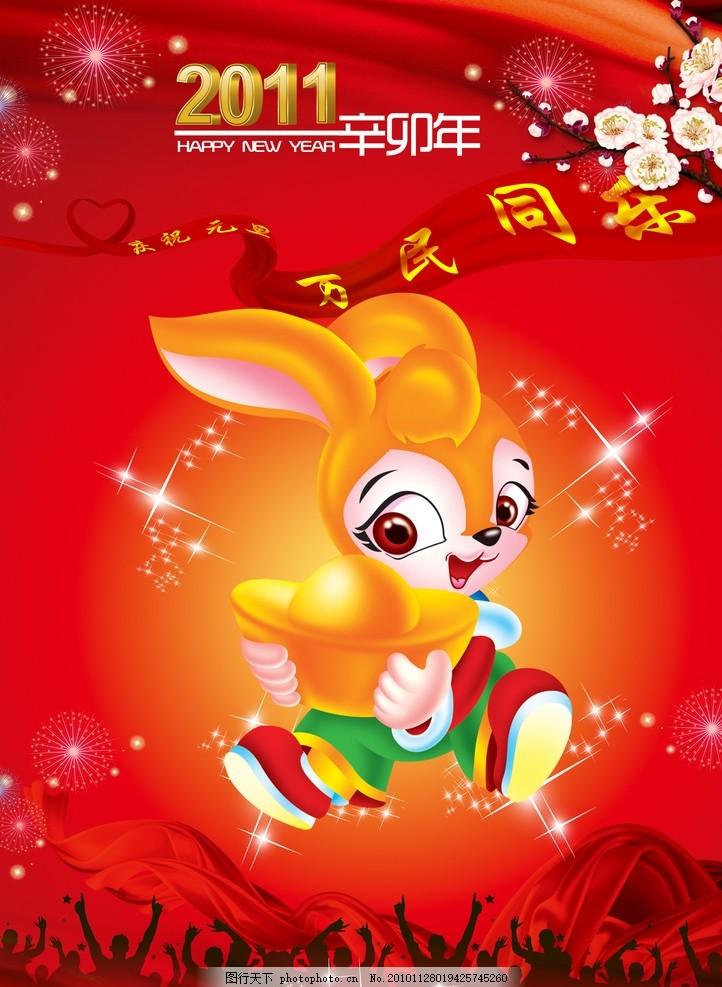 2011�9/)9�'y�G{�Y_喜迎2011年元旦广告设计