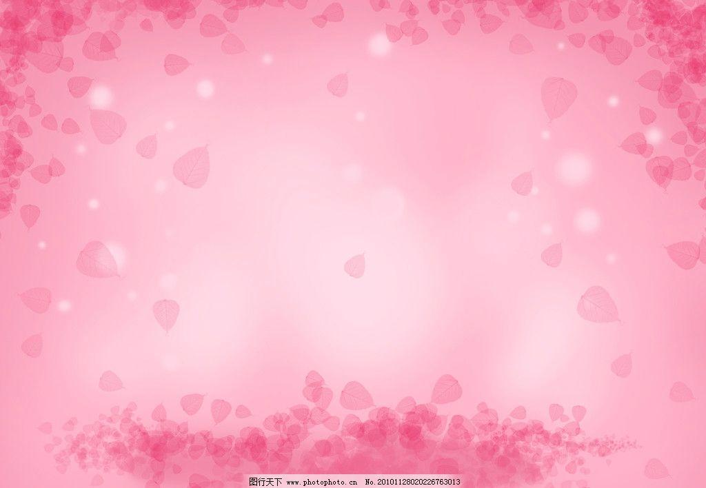 粉红 心形 浪漫 飘动 素材 底图 背景底纹 底纹边框 设计 300dpi jpg