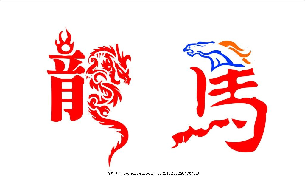 矢量龙马艺术字图片