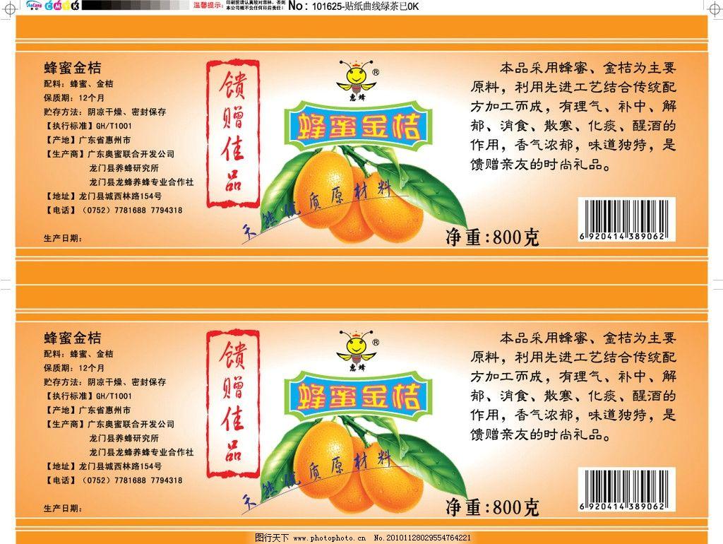标签 蜂蜜广告 广告牌 蜂蜜 广告设计 矢量 cdr 矢量标签 ai