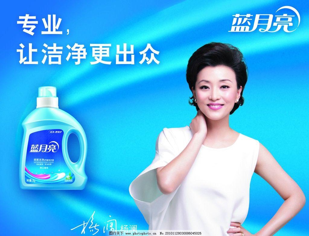 蓝月亮 展板 洗衣液 海报 杨澜 蓝色背景 海报设计 广告设计模板 源