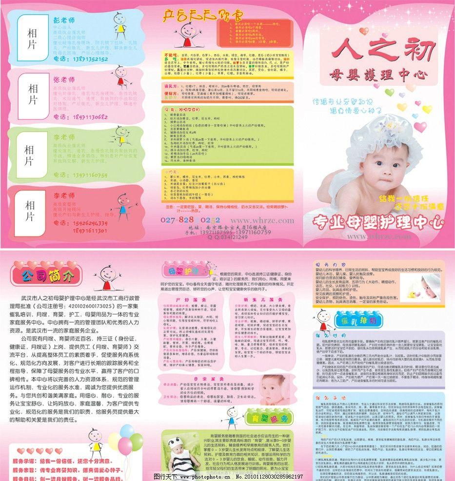 母婴护理中心图片_展板模板_广告设计_图行天下图库