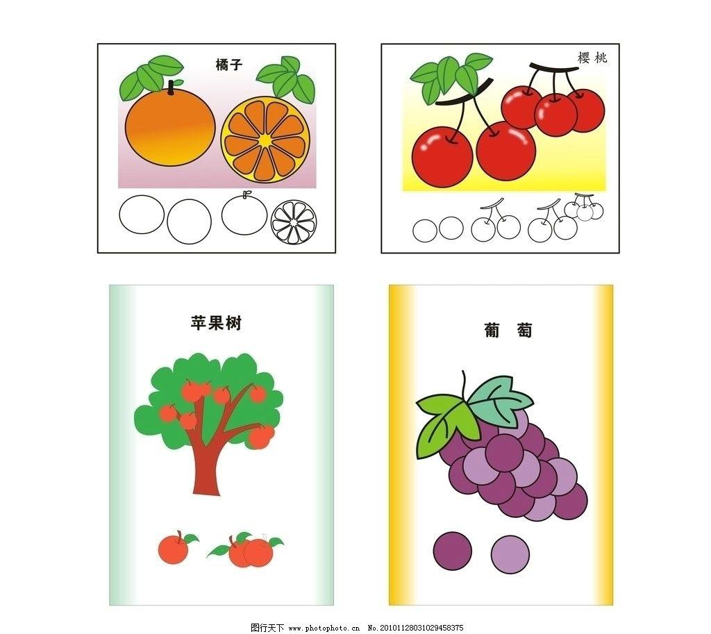 简笔画 卡通橘子 卡通樱桃