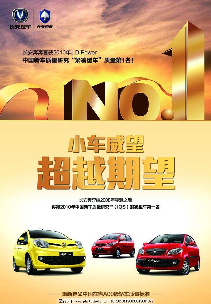 长安汽车 长安标志 轿车 红色轿车 黄色轿车 长安奔奔 源文件