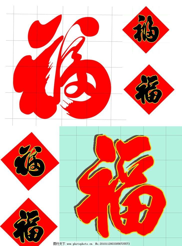 学剪纸 步骤福字