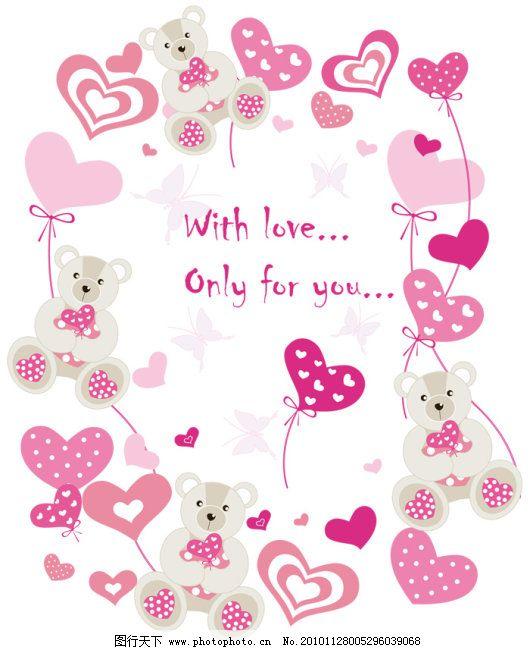 粉红泰迪熊免费下载 cdr 粉红色 花纹 熊 熊 矢量 cdr 粉红色 花纹