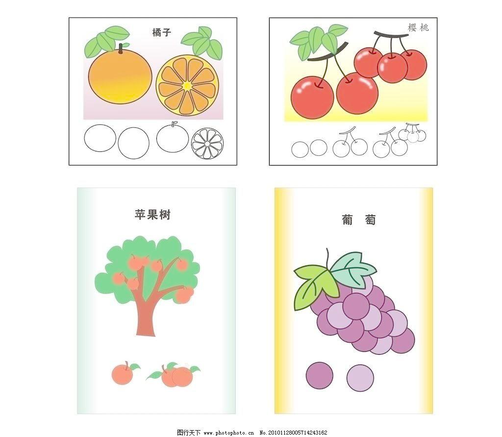 水果简笔画 卡通水果简笔画 卡通简笔画 简笔画 卡通橘子 卡通樱桃 卡