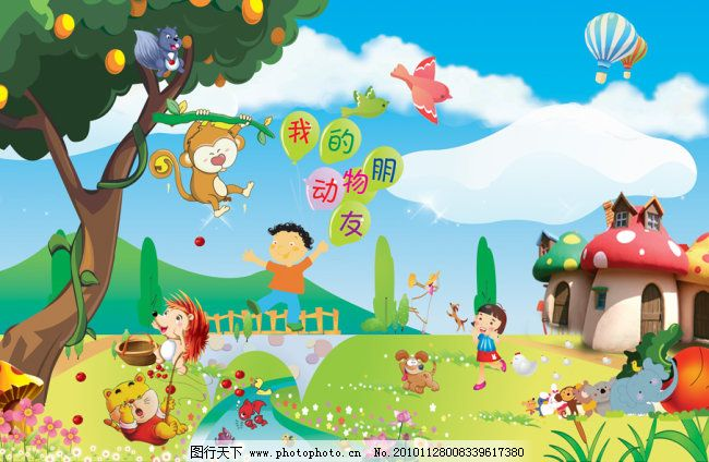 幼儿园展板 幼儿园展板免费下载 草地 大树 动物 果树 蘑菇屋