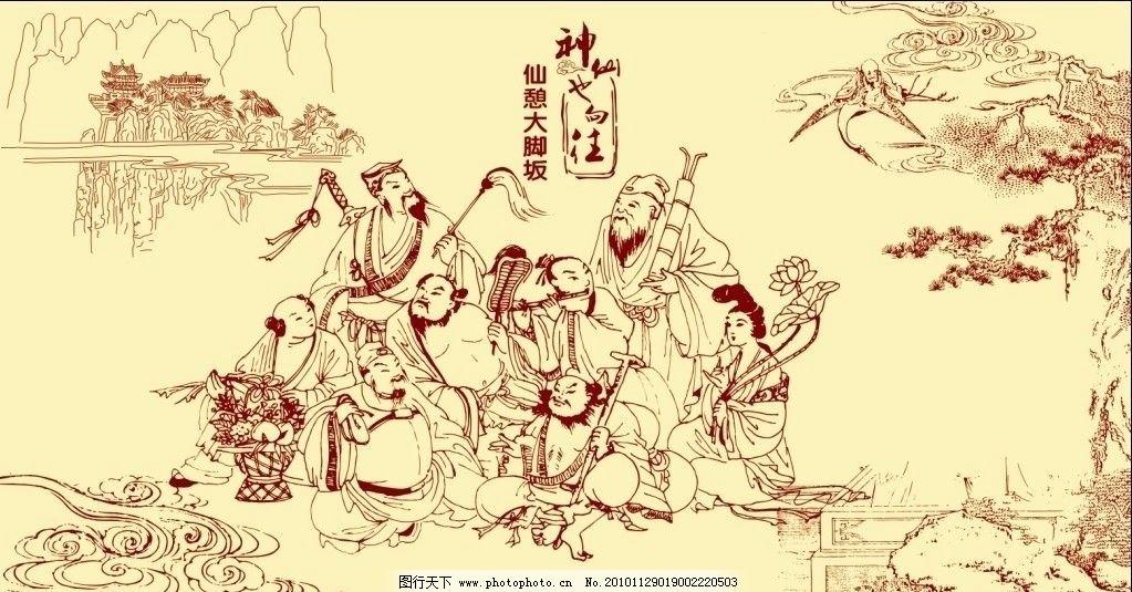 八仙过海 水墨 神仙 国画 云 山 仙鹤 荷花 文化艺术 美术绘画 矢量