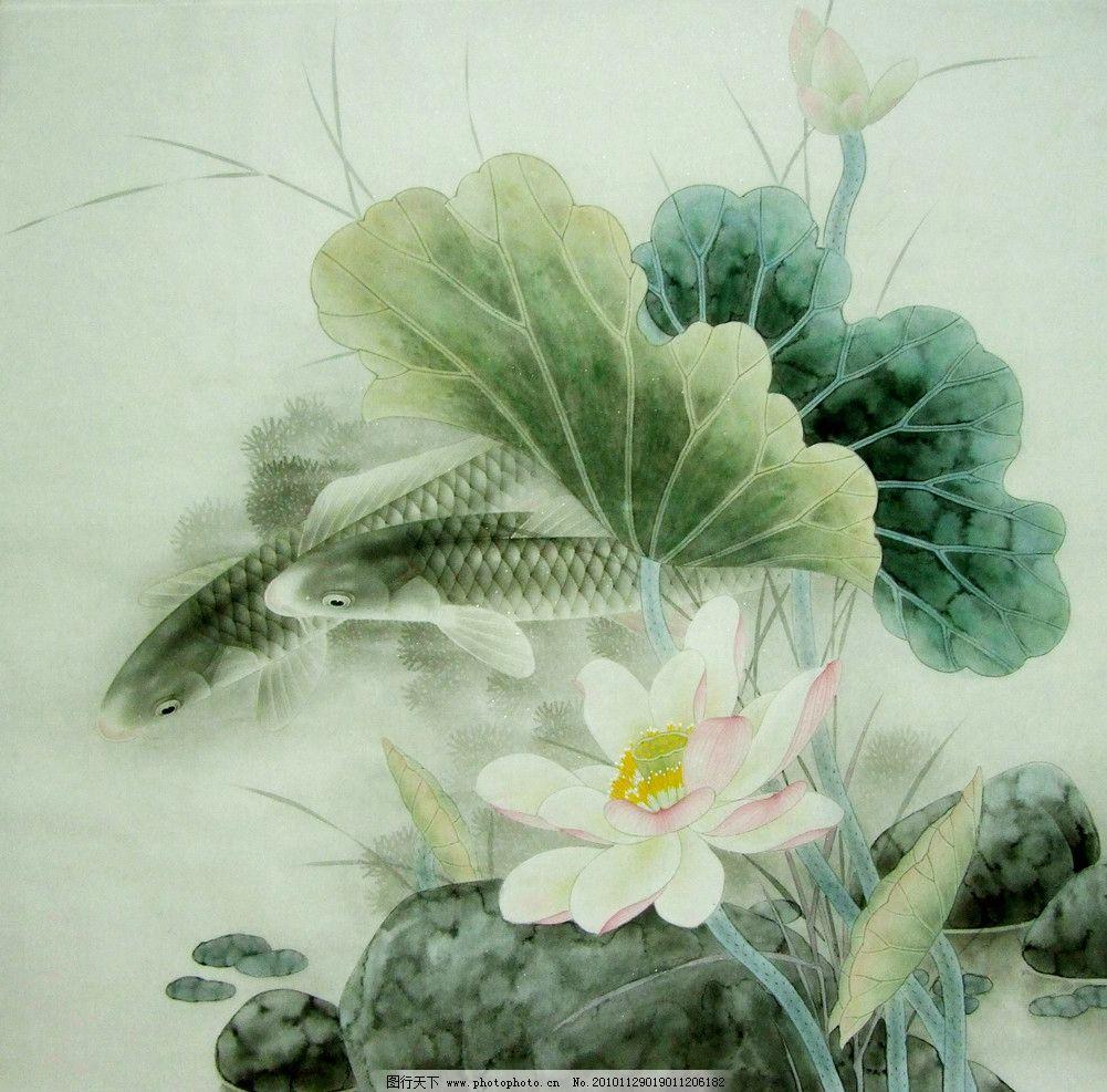 荷鱼图 美术 绘画 中国画 工笔重彩画 鱼 鲤鱼 荷塘 荷花 荷叶 小草
