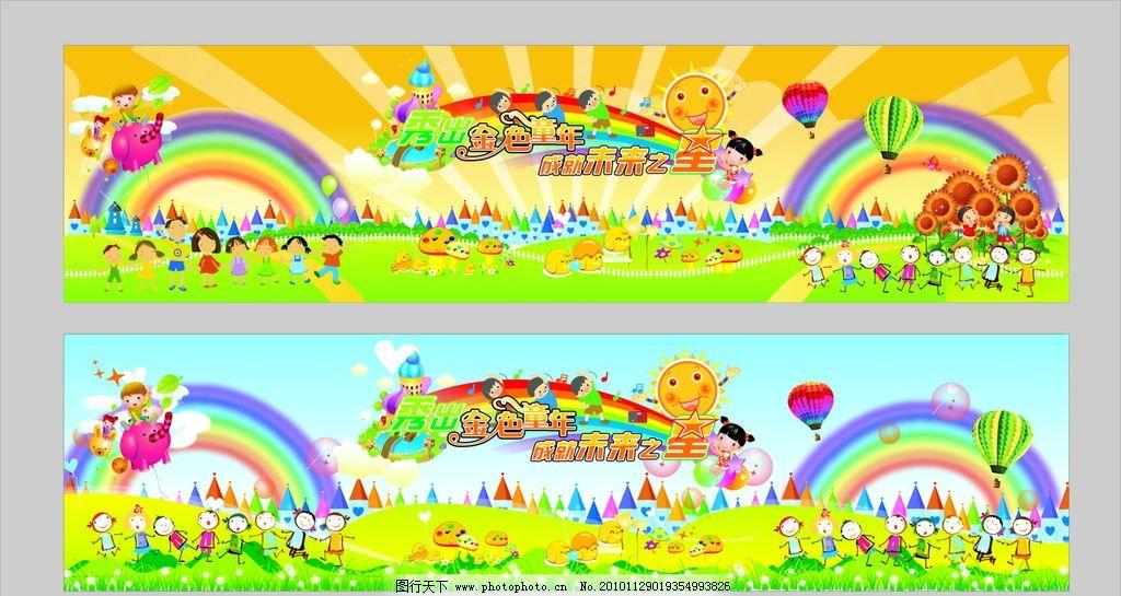 幼儿园广告图片,秀出金色童年 成就未来之星 舞台 -图