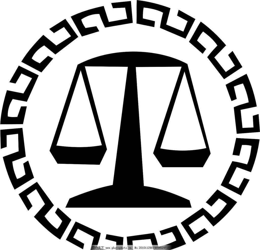 司法局标志 公共标识标志 标识标志图标 矢量 cdr