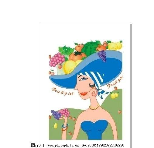 水果人物插画图片