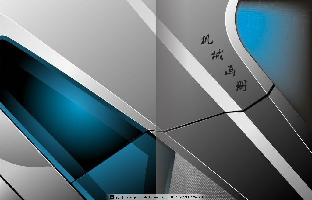 黑色 画册封面设计欣赏 矢量图 蓝光 列横      画册设计 广告设计