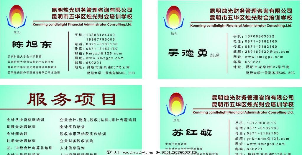 烛光财务名片 烛光名片 名片卡片 广告设计 矢量 cdr