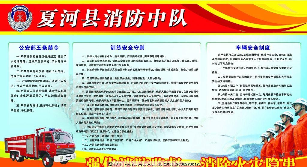 消防标志 消防部队 消防车 消防人物 水 公安部五条禁令 消防车辆安全