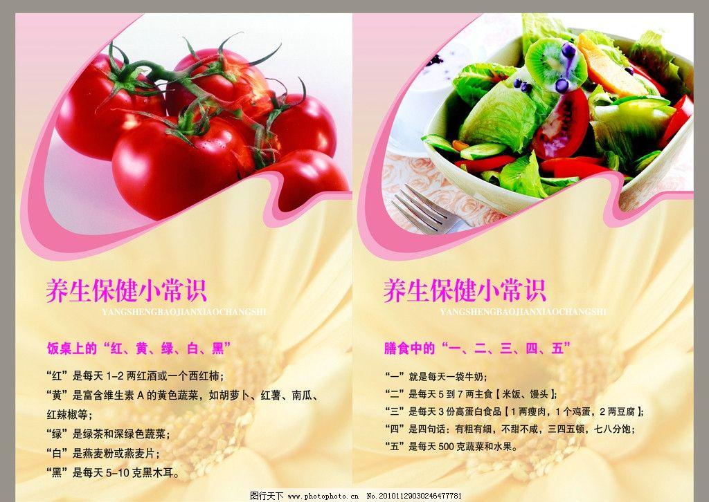 养生保健小常识 西红柿 美食 养生保健知识 粉色背景图 展板模板 广告