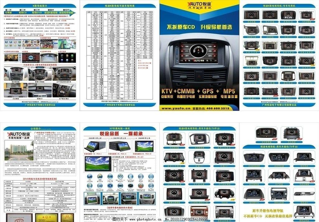 彩页 汽车 导航 gps 车载导航 车 新凯越 dvd导航 dm宣传单 广告设计