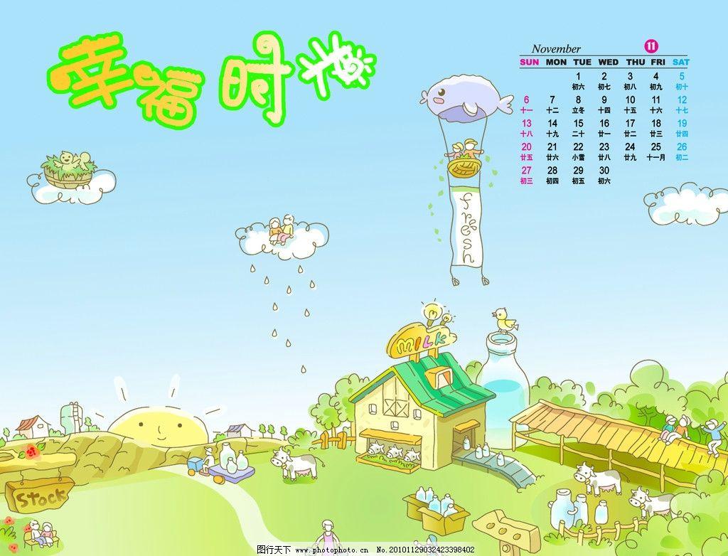 幸福时光 卡通 童话 热气球 房子 牛 太阳 小鸟 小人 道路