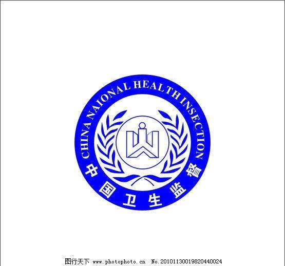 中国卫生监督标志 公共标识标志 标识标志图标 矢量 cdr