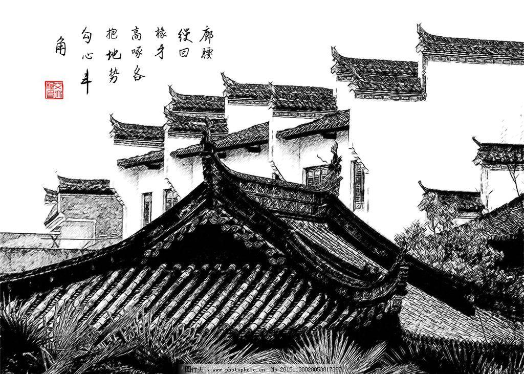 电脑设计素描徽州古镇图片