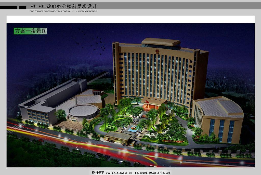 办公楼景观设计 办公楼