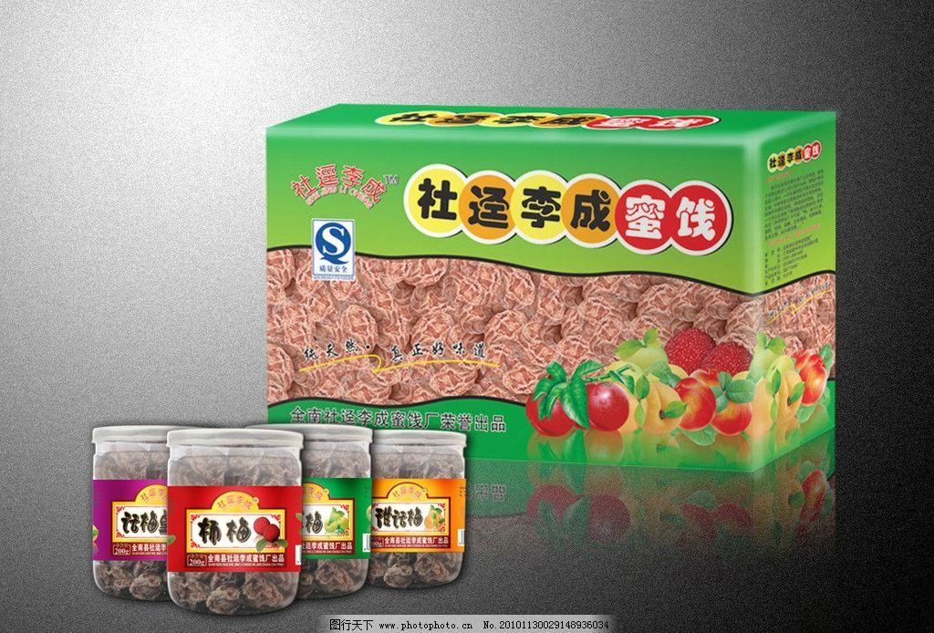 蜜饯包装 蜜饯 包装 干果 话梅 包装设计 广告设计 矢量 cdr