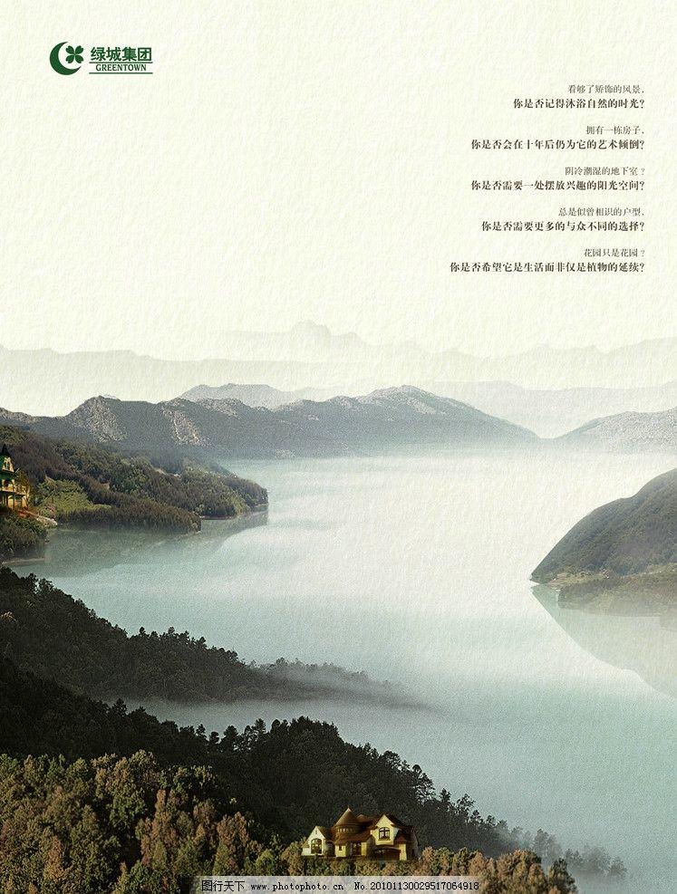 别墅风景远山 水 中国风 国画 天空 绿城集团 房地产广告 广告设计