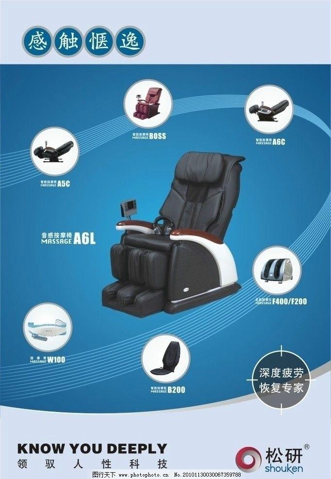 4025d220按摩椅电路图
