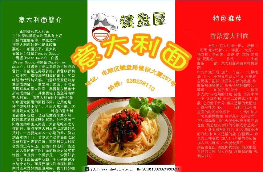 意大利面宣传单页 面 意大利 宣传 单页 设计 宣传单 饮食 餐饮 红色