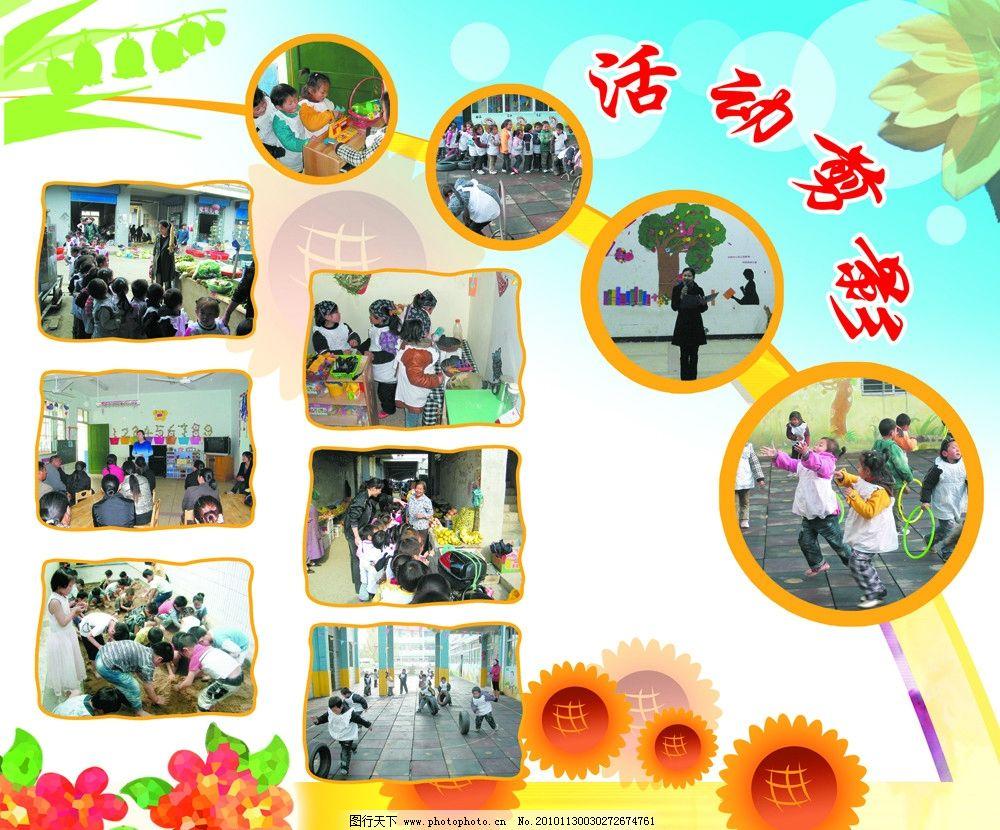 幼儿园橱窗展板 幼儿园展板 气泡 花朵 绿叶 太阳花 照片 展板模板