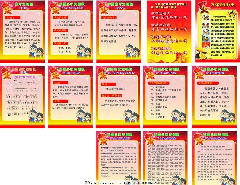 中国少年先锋队 中国 少年 先锋队 少先队 队歌 队旗 入队 誓词 目的