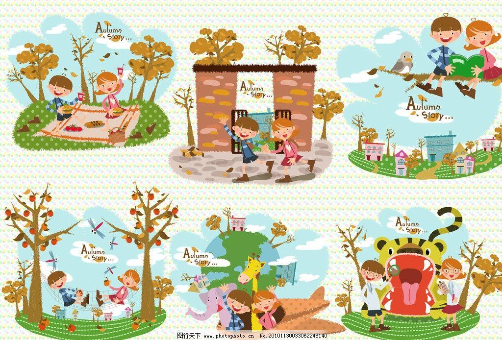 儿童与秋天插画 可爱 季节 玩耍 卡通 人物 风景 源文件