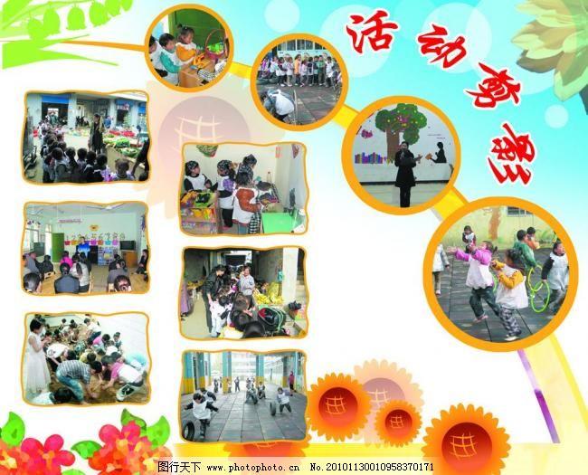 幼儿园橱窗展板图片