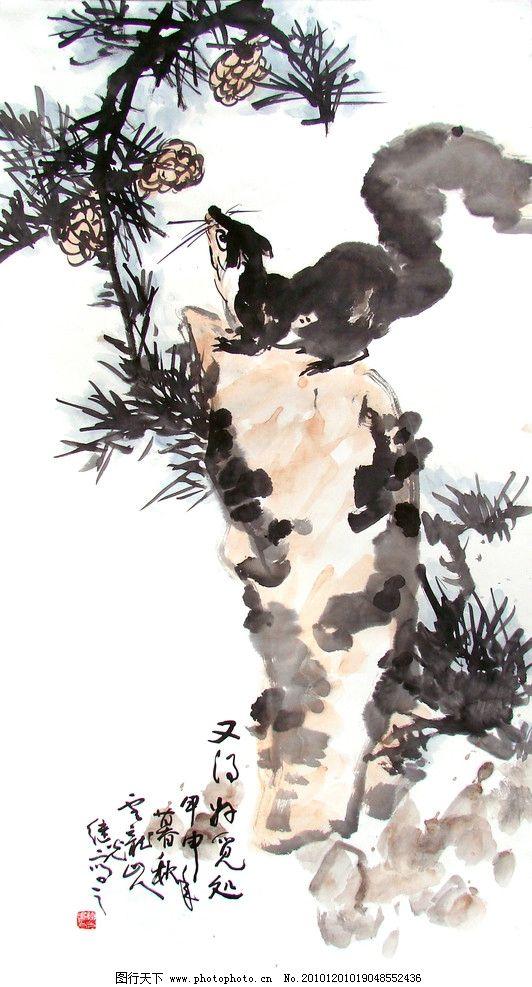 国画 中国画 水墨 松鼠 松树 假山 题字 绘画书法 文化艺术 设计 300