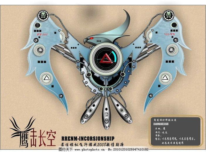 鹰王 玩具 玩具鹰 蓝色 手绘鹰 机械组合 鹰击长空 三角形 翅膀 矢量