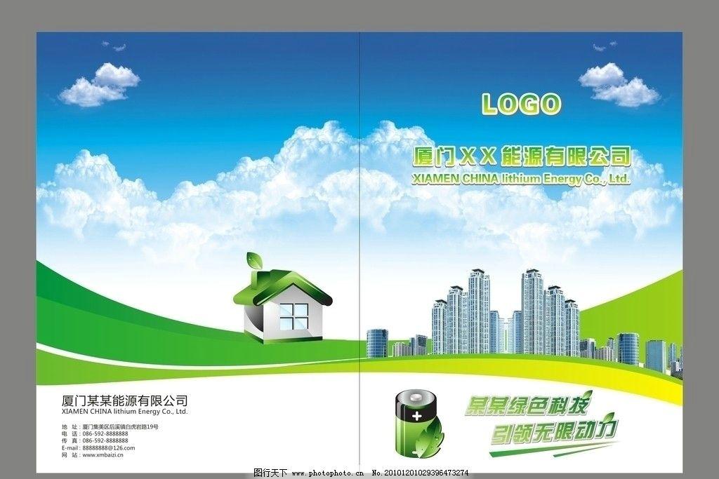 能源画册封面 蓝天白云 矢量卡通房子 房子 电池 矢量电池 高楼大厦