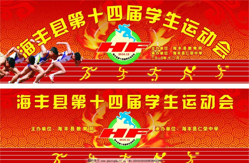 运动会背景 背景 运动会 学生运动会 学生运动会背景 祥云 花纹 体育