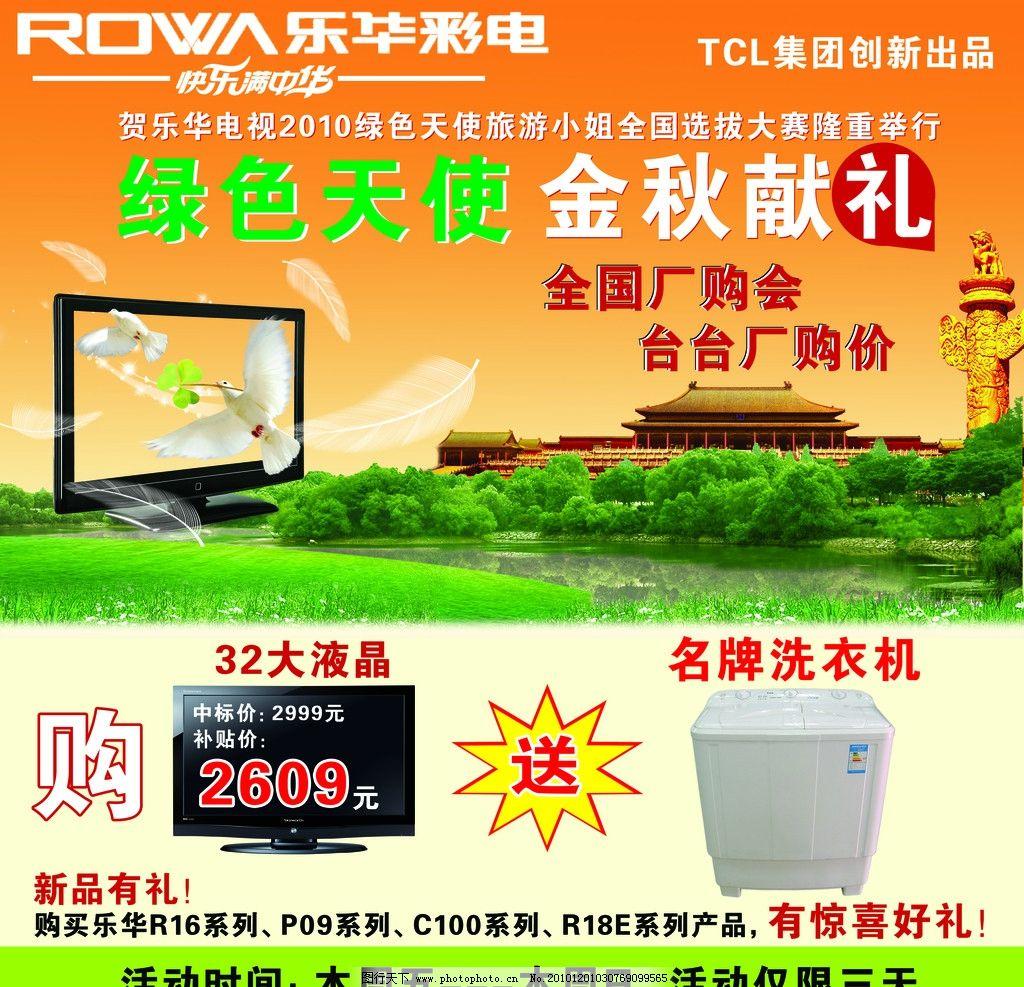 乐华彩电宣传海报图片