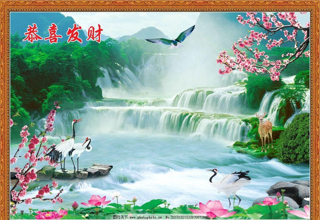 挂画 自然风光 大自然 风景图片 风景模板 山水 植物 松树 仙鹤 小鹿