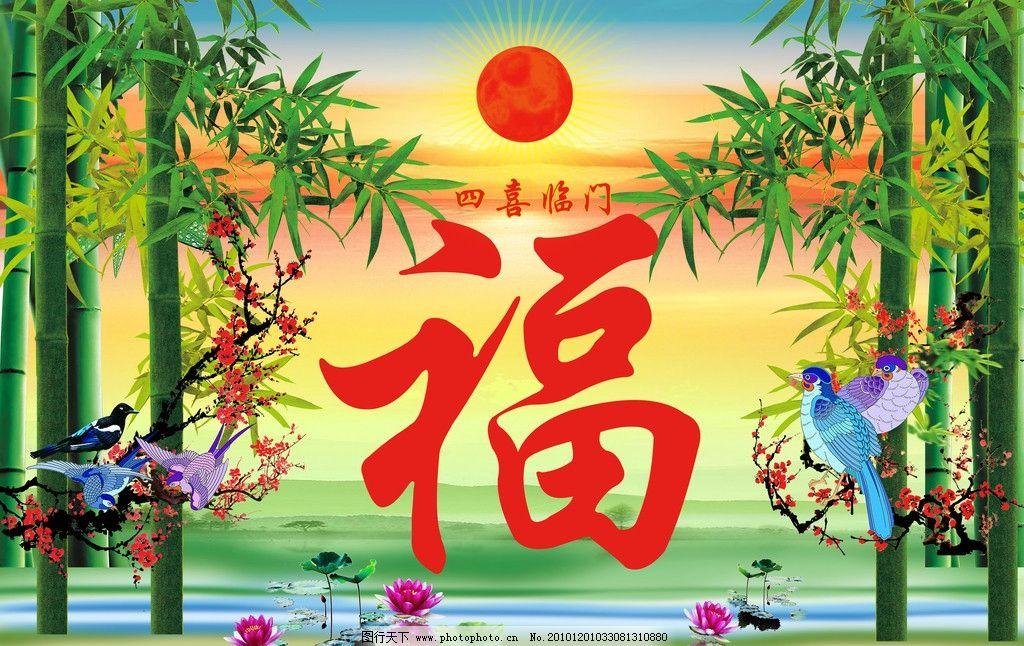 四喜临门 影壁 太阳 竹子 喜鹊 河 福字 梅花 psd分层素材 源文件 72