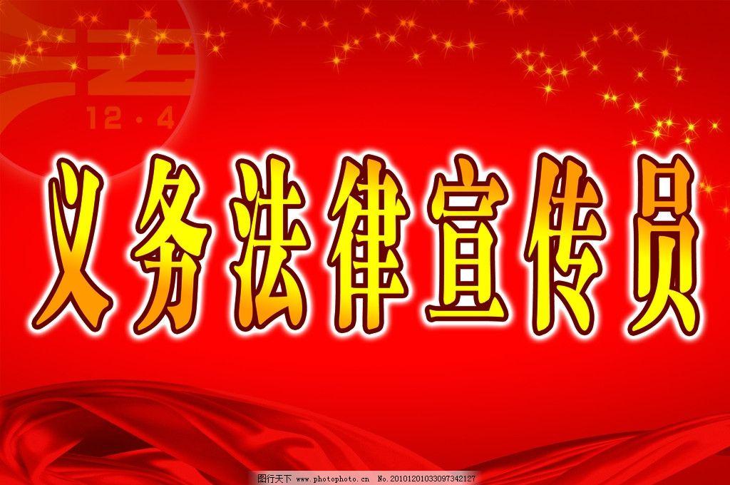 12 4法制 法制宣传 法制宣传标志 黄色星星 红色彩绸带 红色底图