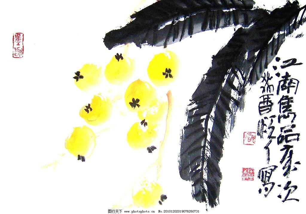 中国画 吴颐人 花鸟 水墨画 枇杷 枇杷树 树叶 字画 绘画书法 文化